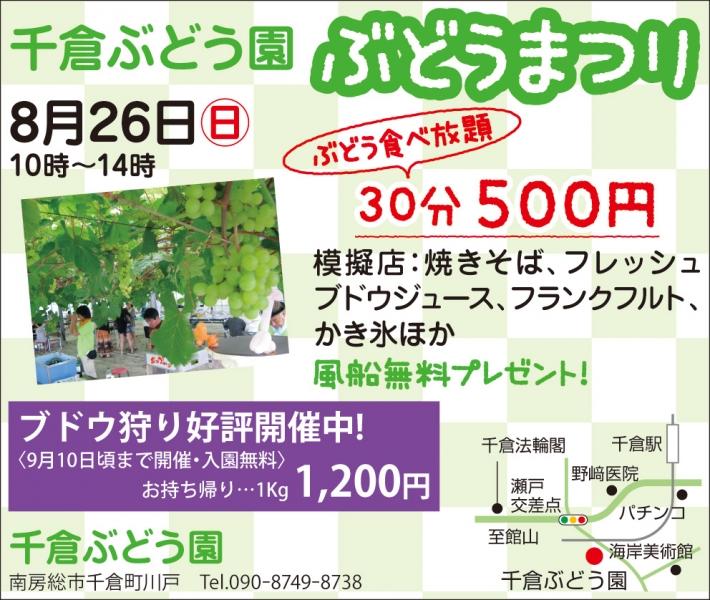 CL309_千倉ぶどう園