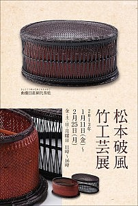 waraku-matsumotoDM