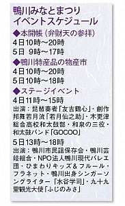 kamogawaminatomatsuri-event