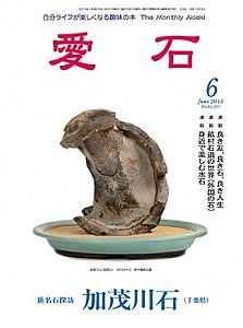 鴨川市を流れる「加茂川」が紹介された水石の雑誌。(月刊「愛石」2013年6月号 石乃美社)