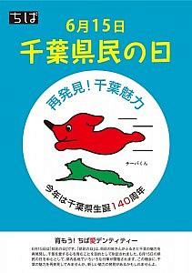 2013kenminnohi-pamf