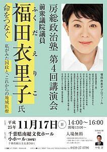 福田衣里子講演ポスター