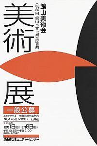 館山美術会 美術展2013チラシ