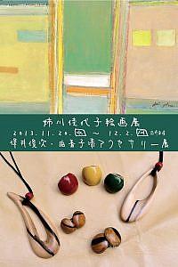 姉川佳代子絵画展&保井俊次・由香子漆アクセサリー展DM