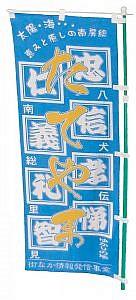 館山銀座商店街旗