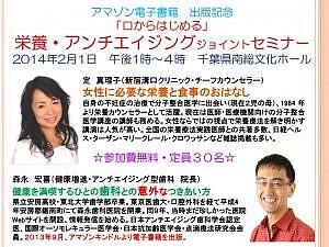 森永歯科医院セミナー