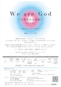 We are God チラシ画像