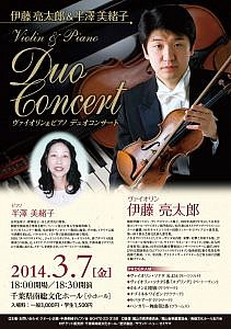 ヴァイオリン・伊藤亮太郎さん、 ピアノ・半澤美緒子さん