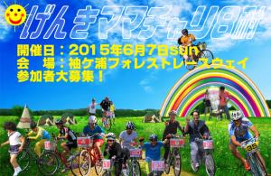 袖ヶ浦ママチャリ2015