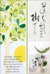 waraku_2014ishihara