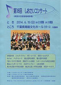 shiosaiconcert2014