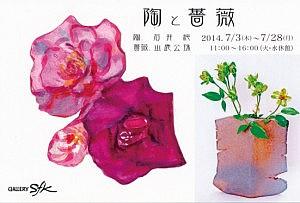 sfk_陶と薔薇