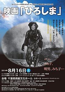 映画_ひろしま