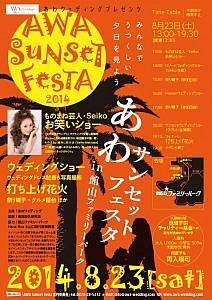 sunsetfesta354