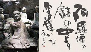 鋸山日本寺にて・小林一茶「阿羅漢の鉢の中より雲雀かな」