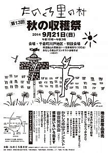 tanokuro2014poster