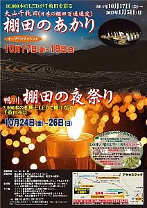 棚田あかり2014