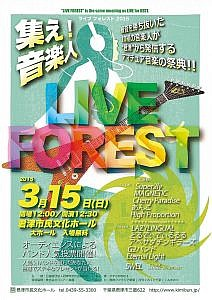 LIVEFOREST2015