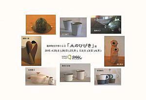 富津陶芸作家展2015