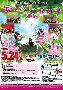 新日鐵コンサート2015