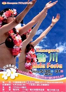 鴨川フラフェスタ2015