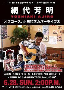 20150628網代Live