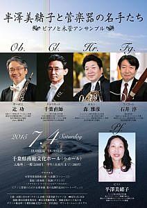 半澤美緒子と管楽器の名手たち
