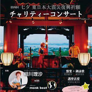 第4回七夕チャリティーコンサート
