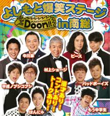 よしもと爆笑ステージ Doon!! in 南総