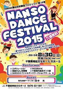 南総ダンスフェスティバル2015