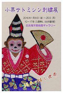 2016_ ミシン刺繍展_ 2_hagaki