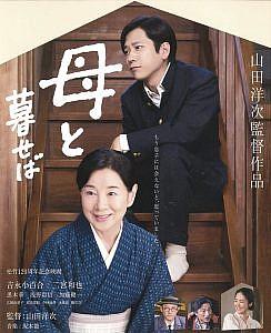 (C)2015「母と暮らせば」製作委員会