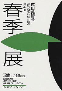 館山美術会春季展