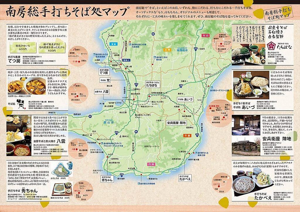 soba-map