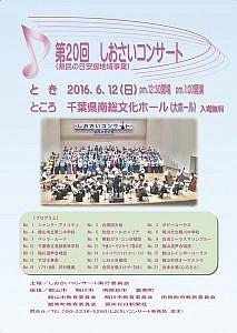 しおさいコンサートA2ポスター