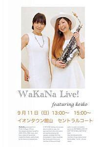 WakanaAeon2-1