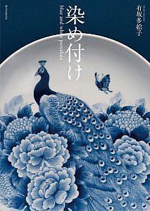 有坂多絵子「染め付け」出版記念作品展 @ 枇杷倶楽部ギャラリー | 南房総市 | 千葉県 | 日本