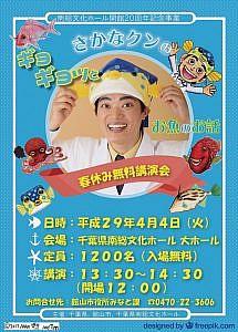 さかなクンのギョギョッとお魚のお話 @ 南総文化ホール | 館山市 | 千葉県 | 日本
