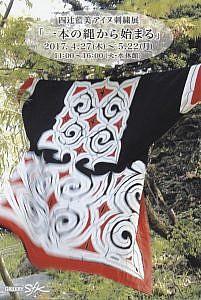 四辻藍美 アイヌ刺繍展「一本の縄から始まる」 @ ギャラリーsfk | 南房総市 | 千葉県 | 日本
