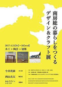南房総の暮らしをつくるデザイン&クラフト展 木工と陶芸と建築 @ 長須賀小屋 | 館山市 | 千葉県 | 日本