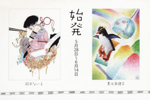 イラスト展「始発」 @ ギャラリーヒロイ | 館山市 | 千葉県 | 日本