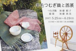 羊毛つむぎ織と器展 @ ギャラリーsfk | 南房総市 | 千葉県 | 日本