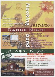 ナオキングバンドコンサート @ Ocean Gate 103 | 館山市 | 千葉県 | 日本