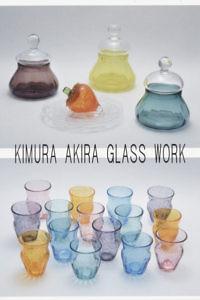 NORTH WIND 木村明ガラス展 @ ギャラリー葉葉 | 館山市 | 千葉県 | 日本