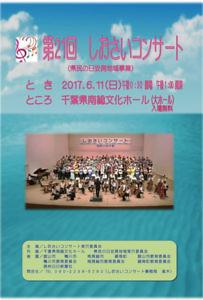 第21回しおさいコンサート @ 南総文化ホール | 館山市 | 千葉県 | 日本