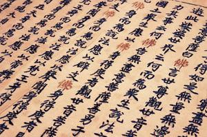 那古寺開創1300年記念展「繍字法華経の世界 ー受け継がれた宝物ー」 @ 館山市立博物館本館 | 館山市 | 千葉県 | 日本