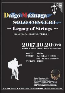 Daigo Maznaga SOLO CONCERT 〜Legacy of Strings〜 @ お料理なかむらや | 館山市 | 千葉県 | 日本