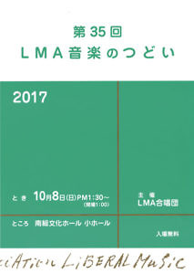 第35回LMA音楽のつどい @ 南総文化ホール・小ホール | 館山市 | 千葉県 | 日本