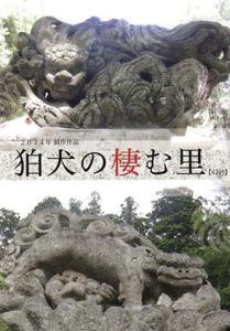 狛犬文化祭 @ 海猫堂(道の駅ちくら潮風王国内) | 南房総市 | 千葉県 | 日本