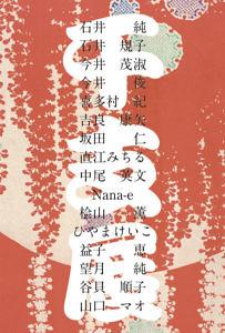 干支展 @ ギャラリーヒロイ | 館山市 | 千葉県 | 日本